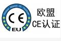 無線遙控器CE測試實驗室