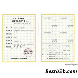 常年快速代办北京图书零售经营许可证网上销售
