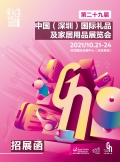 第二十九屆中國國際禮品及家居用品展覽會