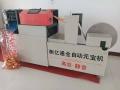 河北滄州全自動元寶機廠家元寶折疊機疊元寶的機器