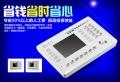 惠州市刷卡報鐘王酒店報鐘系統洗浴報鐘軟件