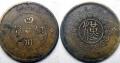 四川銅幣拍賣公司