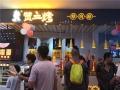北京燒烤店加盟要多少錢 贊立烤烤串加盟怎么樣?