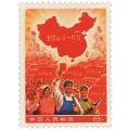 鉴别文10毛主席新指示邮票真伪的方法