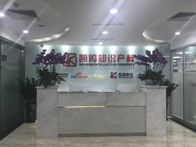 凱鳴知識產權(深圳)有限公司