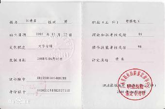 上海维修电工培训浦东电工初级浦电路电工证报