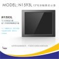 深圳工業觸摸顯示器廠家捷尼亞N1593L工業電容屏