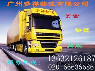湛江肇庆到温州市瑞安市大件运输专业调车联系多祥物流13632126187