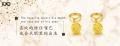 KKG商城:挑選黃金首飾要跟自己的氣質契合