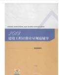 2013版全國工程量清單計價規范 全套11冊