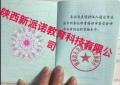 2020年陜西省工程師職稱評審