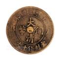 大清銅幣的價值