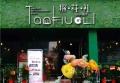 美食+美景+美酒,藏身市中心的探花禮音樂餐廳