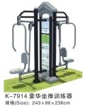 深圳公共健身器材运动器材厂家直销