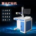 山東菏澤激光打標機直銷廠家