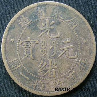 华豫之门古钱币元宝_光绪视频广东省一圆出手吹大皇视频图片