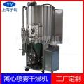 LPG-離心噴霧干燥機 實驗噴霧干燥機 離心高速噴