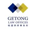北京專門做勞動仲裁律師事務所