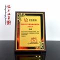 多樣款式木質獎牌擺件定做,授權證書獎牌,經銷商獎牌