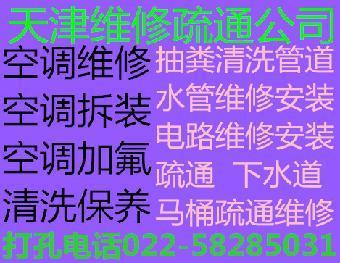 西青张家窝疏通马桶 (更换下水软管)