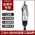 台湾工业级10H风批气动螺丝刀圣耐尔S-6109B