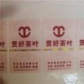 北京化妆品防伪标签印刷 安全线防伪标签最高赔率公司