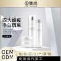 靠譜的亮膚377女士護膚套裝oem代加工生產廠家