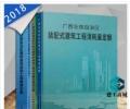 2018廣西壯族自治區建設工程定額全40冊