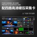 真三維虛擬演播室全套建設方案一站式服務