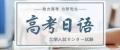 紹興柯橋日語培訓_泓暢的日語教學如櫻花般燦爛