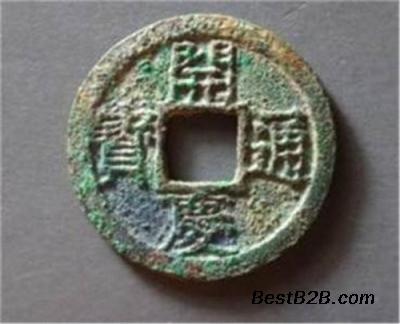 华豫之门古钱币鉴定开庆通宝远征视频远征图片