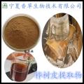 樺樹皮提取物14:1、白樺皮速溶粉 黃酮 現貨