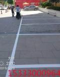 榆次停车场划线 太原地下停车场划线车位划线