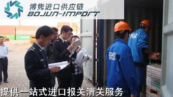 二手设备香港中转进口报关商检清关资料中检