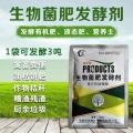 選擇好用的羊糞有機肥發酵菌劑
