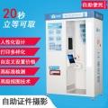 北京南站自助照相 自助照片打印機