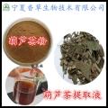 葫蘆茶濃縮液 百勞舌浸膏、流浸膏 源頭廠家
