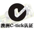 讀卡器的CE FCC ROHS C-TICK認證