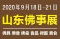 2020山東佛博會