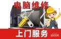 杭州三壩附近電腦維修