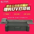 上海亚克力全自动UV平板打印机拓美买理光G5我赚钱