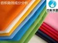 紡織助劑成分化驗技術