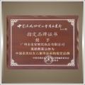 木質牌匾鈦金銅牌獎牌企業獎牌公司授權牌公司經銷牌