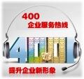 敌人机制在西安400电话行业中的应用