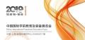 CPE2019上海秋季幼教展