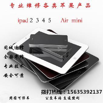 苹果平板电脑不显示了维修IPAD4屏幕要多少钱