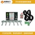 吉林奧博森HC-KZC72開關柜測溫操控裝置