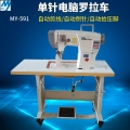 厂家现货供广州满艺牌优质电脑罗拉车 全自动电脑剪线