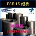PSR泡棉品牌保障韓國正品PU泡棉貨源充足