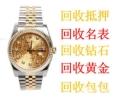 汕頭潮陽正規回收金首飾汕頭靠譜回收黃金手表